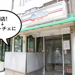 南口のシャノアール立川店が閉店!→カフェ・ベローチェに
