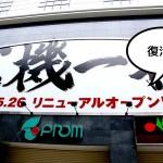 アレが復活!5月26日(木)オープン間近のフロム中武