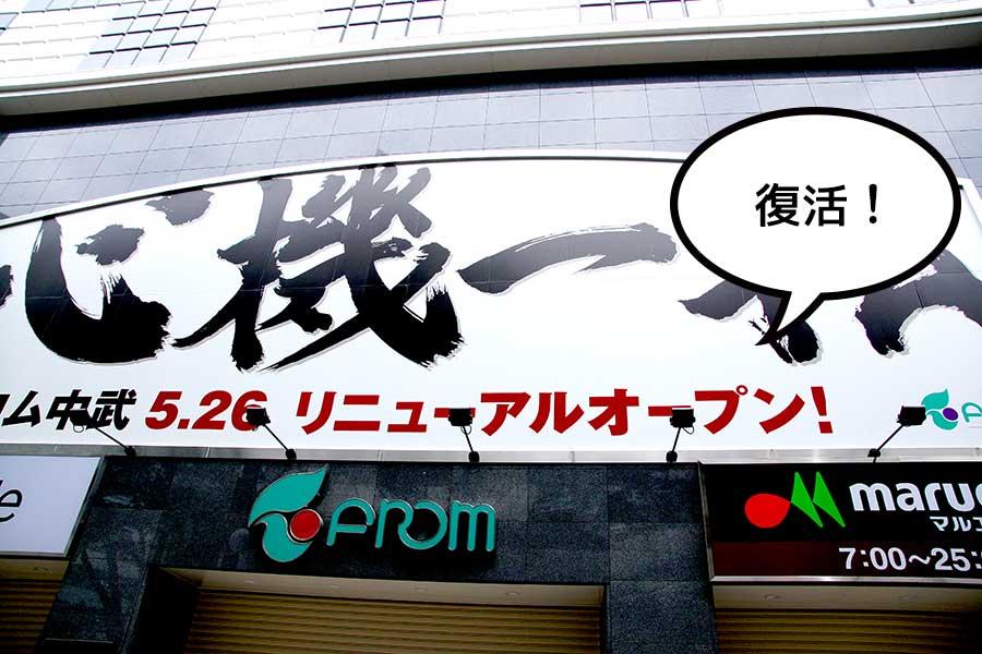 フロム中武オープン間近アイキャッチ