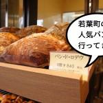 パン大好き!今年春にリニューアルした若葉ケヤキモールの人気パン屋『ムッシュイワン』へ行ってみた!
