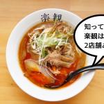 【ハズレなし】食べログ「立川×ラーメン」ランキング1位の『楽観』へ行ってみた!(いーたちPR)
