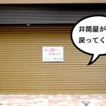 あの幸せの味が戻ってくる!和菓子屋『井筒屋』が6月26日にリニューアルオープン!