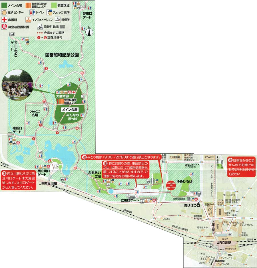 昭和記念公園花火2