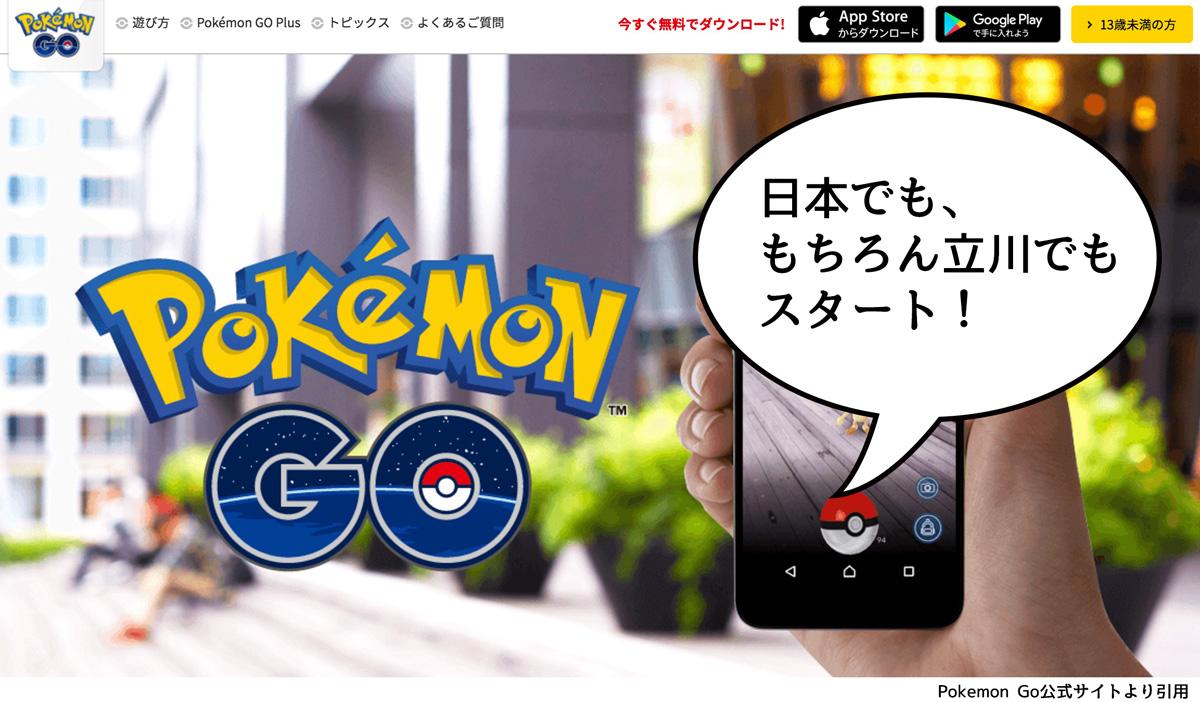 速報】『pokemon go(ポケモンgo)』が日本でもスタート!立川市内にも