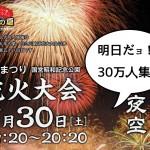 明日だョ!昭和記念公園花火大会のキホン情報やららぽーと立川立飛での観覧エリア等をおさらい