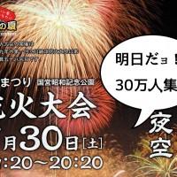 昭和記念公園花火アイキャッチ