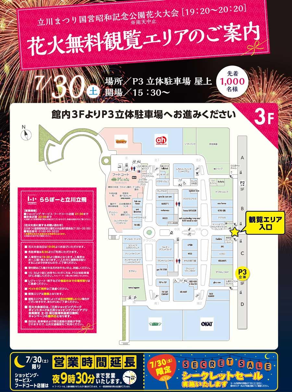 昭和記念公園花火14