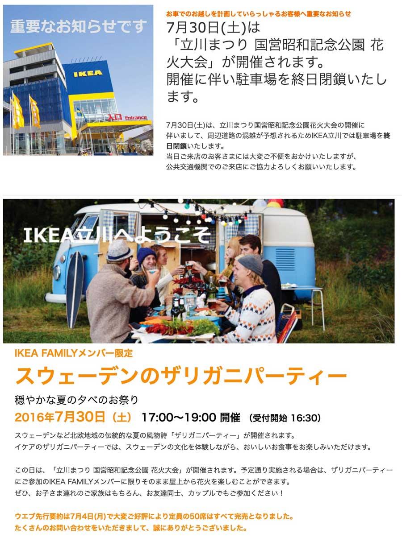 昭和記念公園花火15