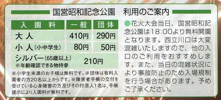 昭和記念公園花火3