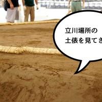 大相撲立川場所アイキャッチ