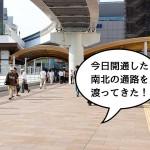 立川駅の南北をむすぶ通路が開通したので渡ってみた!