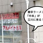 激辛ラーメンの『蒙古タンメン中本』が立川駅南口にオープンするみたい