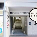 立川駅からめちゃ近い!タクロス駐輪場がオープンしたので見てきた!