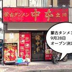 『蒙古タンメン中本』のオープン日が9月28日に決定!