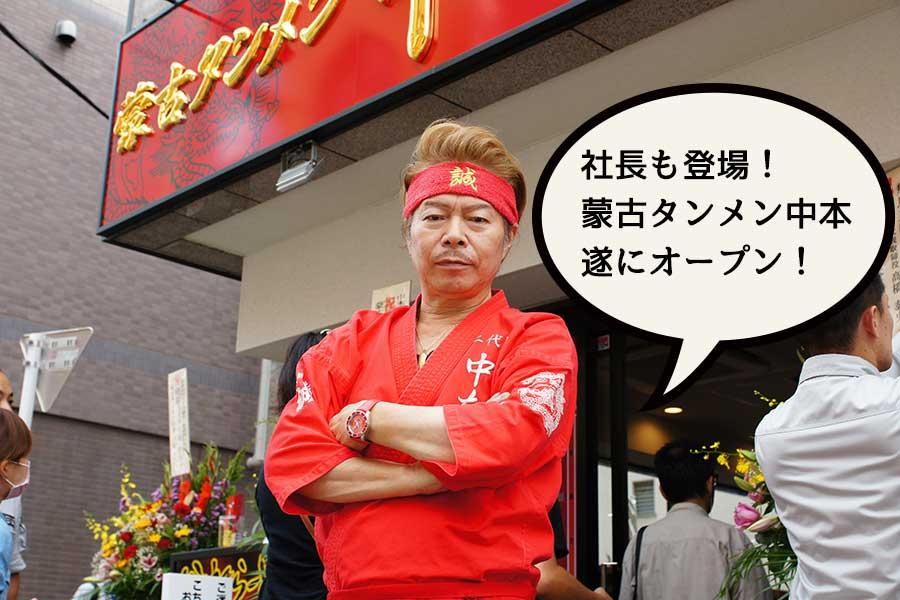 蒙古 タンメン 中 本 立川 初めての「中本」で「蒙古タンメン」を注文してはいけない理由