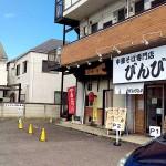 砂川九番北にあったラーメン店『立川商店』が『びんびん亭』になってた