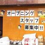 二郎系のラーメン店『田田(だだ)』が立川駅南口にオープンするみたい