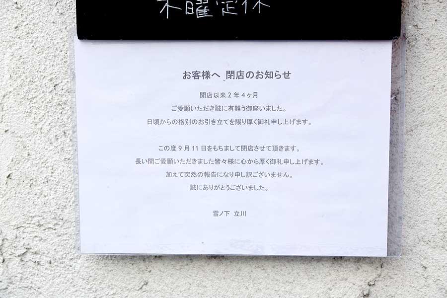 雪ノ下閉店04