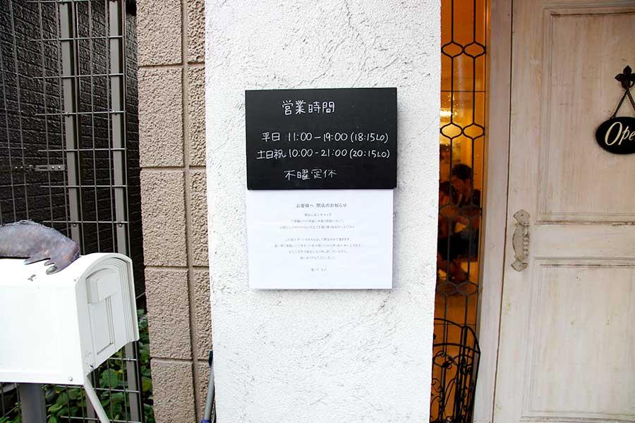 雪ノ下閉店03