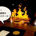 食肉卸直営!鉄板焼きステーキのお店『danran亭』へ行ってみた!