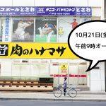 【開店】立川駅北口の目の前に10月21日『肉のハナマサ』がオープンするみたい。24時間営業。