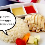 【開店】シンガポール料理店が遂に立川にできたので海南鶏飯(チキンライス)とラクサを食べてきた!(いーたちPR)
