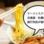 10月5日、札幌すすきのの超行列店『麺屋雪風』がラーメンスクエアに出店するとのことで試食会に参加してみた!