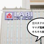 【開店間近】立川タクロスのヤマダ電機がたぶん11月オープンに向けて全力で準備中!