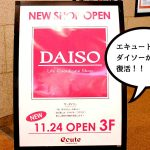【開店】閉店していたエキュート立川3Fのダイソーが復活するみたい11月24日!