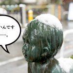 立川で初雪!東京で11月の雪は54年ぶり!?