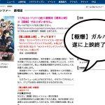 【極爆】シネマシティ上映の人気映画『ガルパン劇場版』が11月25日で上映終了に!