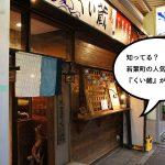若葉町なのに駅前の繁盛居酒屋みたい!とウワサの『くい蔵』へ行ってみた