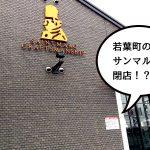 【閉店】若葉町にある『サンマルク立川店』が閉店するらしい