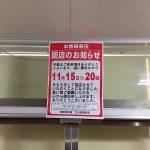 【閉店】けやき台団地にある食品スーパー『旬鮮卸市場』が11月15日で閉店するみたい