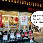 《閉店》若葉ケヤキモールの『GEORGE'S』が2017年1月末で閉店するみたい