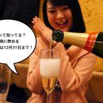 立カバ!?立川でスパークリングワイン「カバ」をお得に飲むイベントが開催中!
