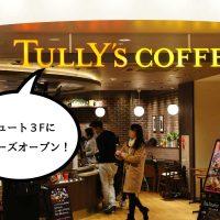 tullys_ec