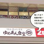 ゆめあん食堂って知ってる?立川駅南口に1月31日オープン!