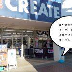 【開店】けやき台団地のスーパー跡地にドラッグストアの『クリエイトSD』がオープンしてた