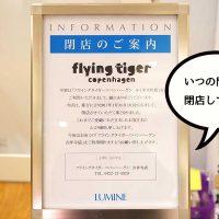 flyingclose_ec