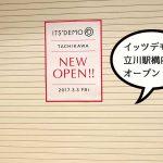 【開店】ITS'DEMO(イッツデモ)が立川駅構内に3月3日(金)オープン!