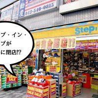 stepclose_ec