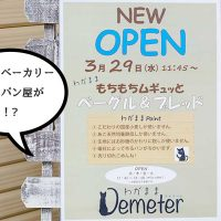 demeter_ec