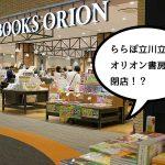 《閉店》『オリオン書房ららぽーと立川立飛店』が5月7日に閉店!ただいまセール中