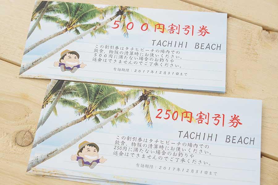 tachihi17
