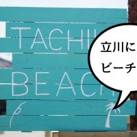 tachihi_ec