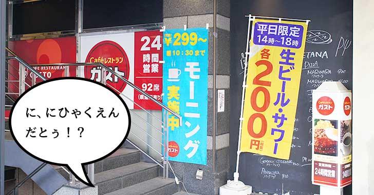 昼間っからべろべろ!?ガストで飲む平日昼間の生ビールが200円で安すぎる