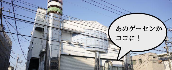 立川 ゲーム ショップ