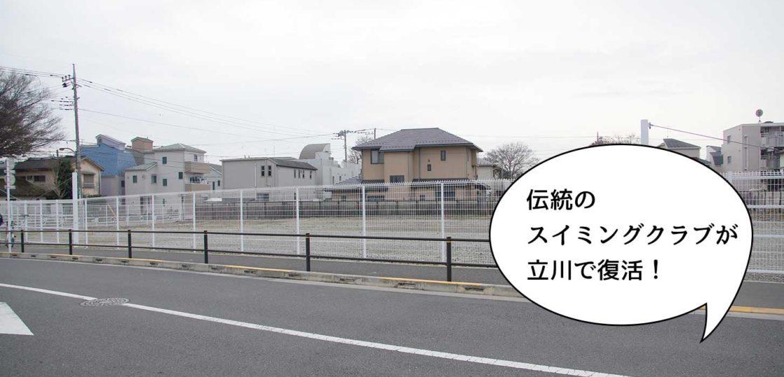 金田スイミングクラブ