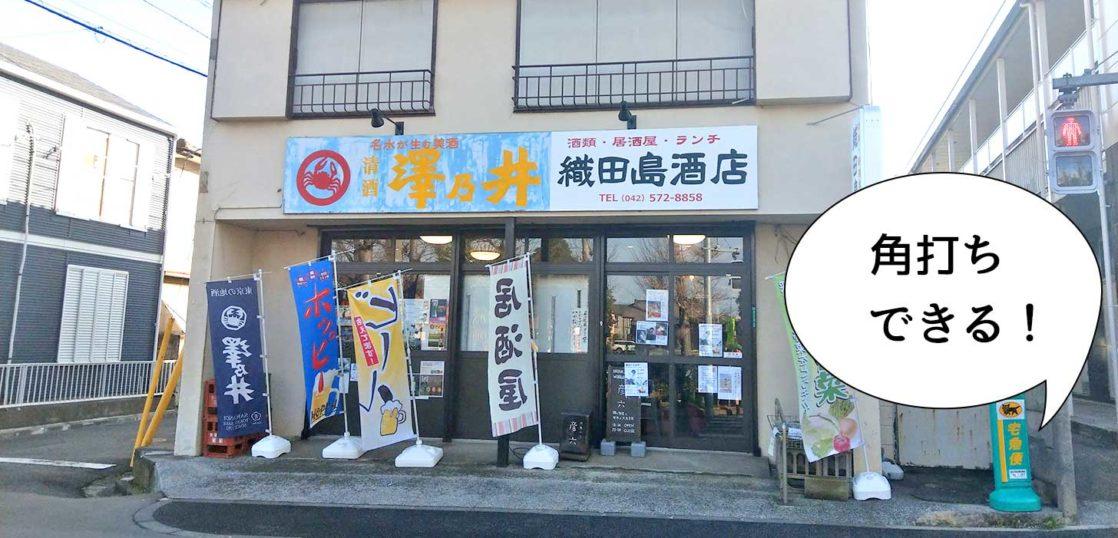 織田島酒店